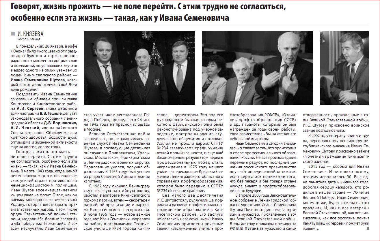 Кингисеппская ЦГБ - ВЕТЕРАНЫ. Продолжение